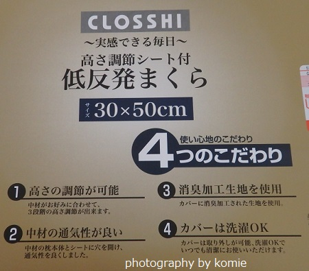 CLAOSSHI低反発まくらタグ