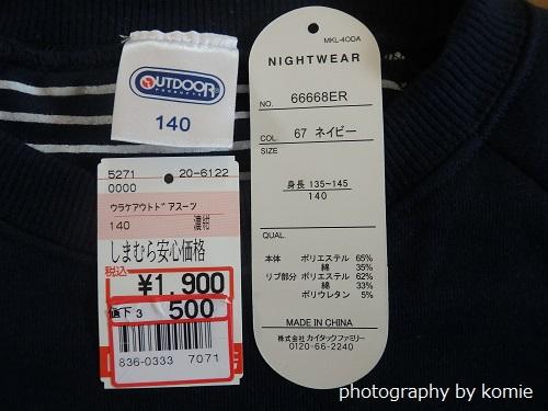 子供パジャマ値下げタグ500円