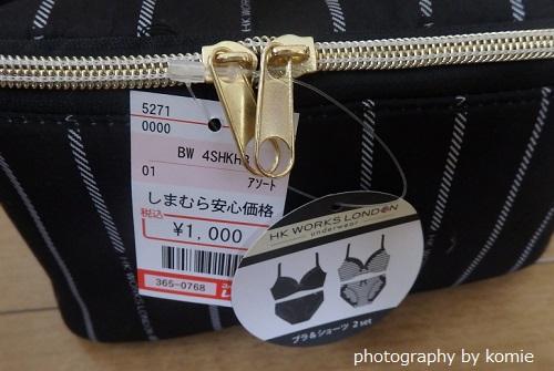 HKWLインナー福袋