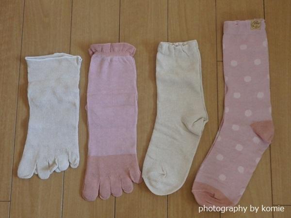 4種類の靴下