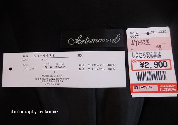 ジャケットの値札