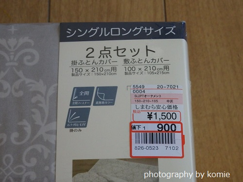 布団カバー値下げ価格