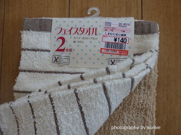 140円タオル