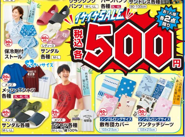 しまむら500円均一チラシ