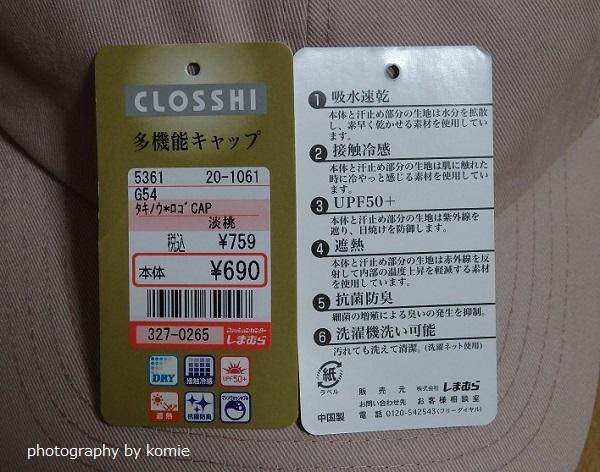 多機能キャップの商品タグ