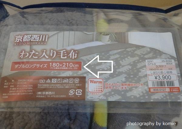 京都西川の綿入り毛布