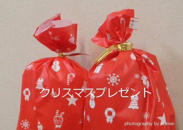 しまむらクリスマスプレゼント