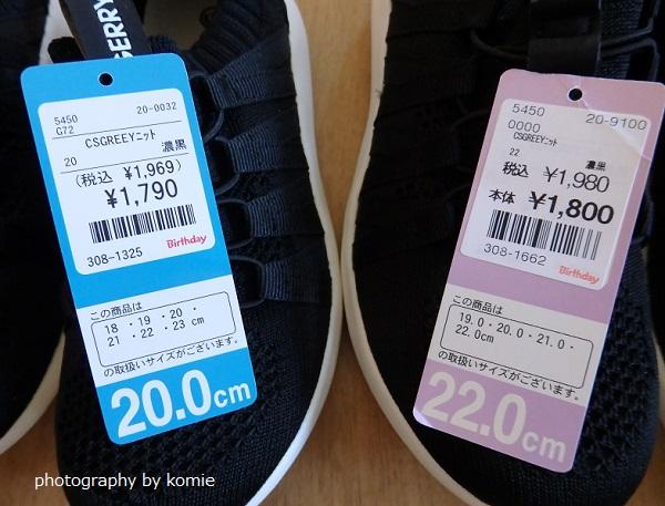 バースデイ靴値札