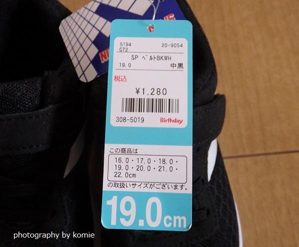 バースデイ靴価格タグ