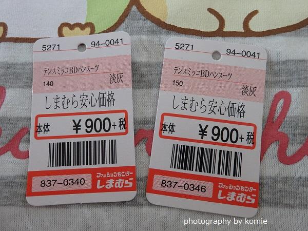 900円パジャマ値札